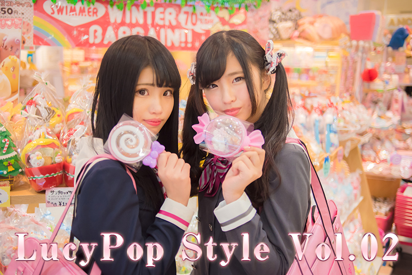 LucyPop Style Vol.2
