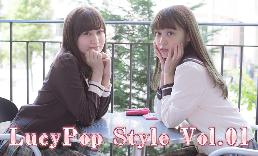 LucyPop Style Vol.1