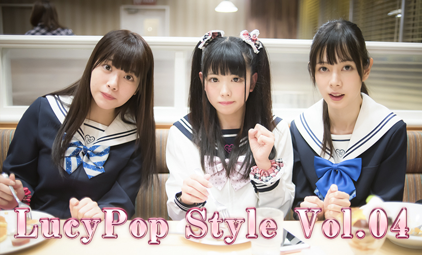 LucyPop Style Vol.4