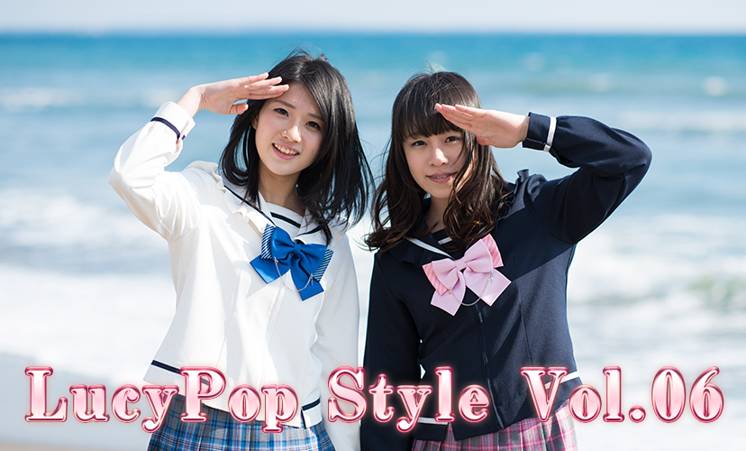 LucyPop Style Vol.6