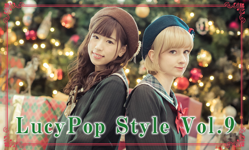 LucyPop Style Vol.9