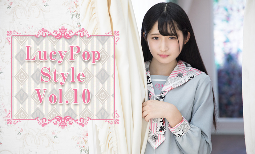LucyPop Style Vol.10