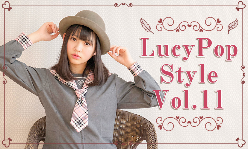 LucyPop Style Vol.11